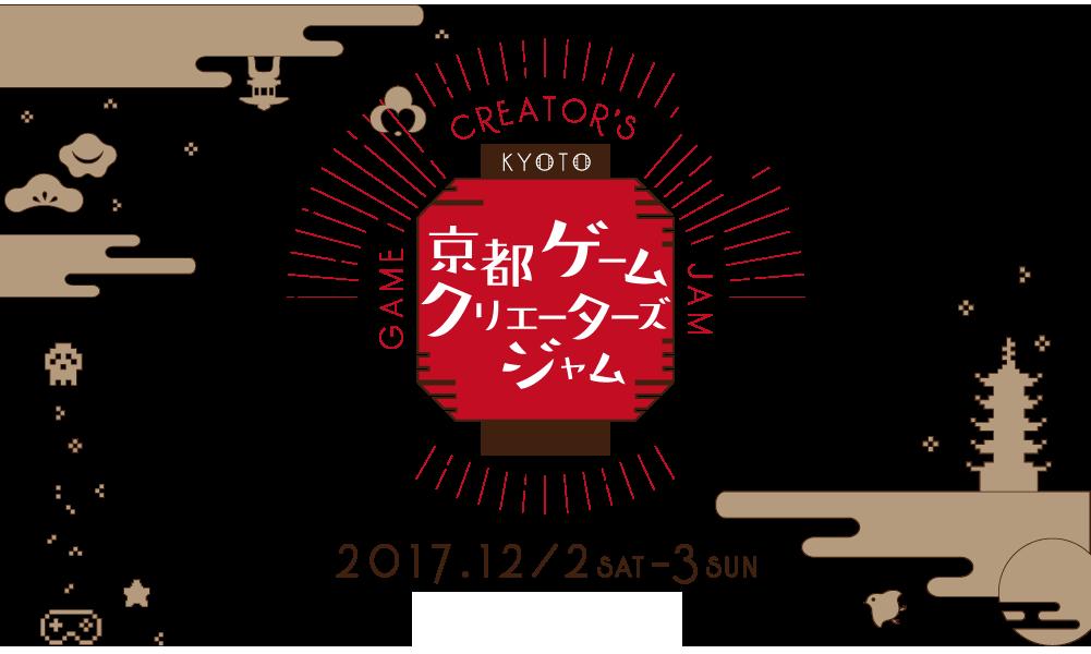 京都ゲームクリエーターズジャム